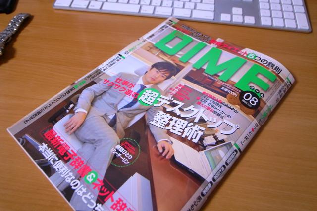 DIME 2009.4.21 08号の写真
